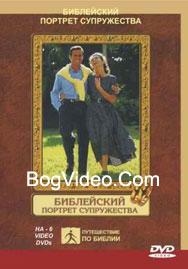 Брюс Уилкинсон — Библейский Портрет Супружества — Biblical Portrait of Marriage 07 Новая родня