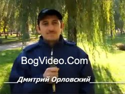 Журнал веры — Дмитрий Орловский