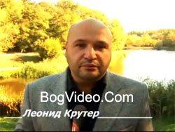 Журнал веры — Леонид Крутер