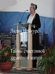 Тайны счастливой семейной жизни 11 - Лидия Нейкурс