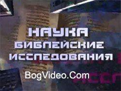 Александр Болотников — Наука Библейские Исследования