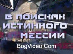 Александр Болотников — В поисках истинного Миссии
