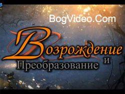 Возрождение и Преобразование 30.12.2010
