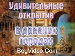 Удивительные открытия в древних городах 11 - Вадим Бутов