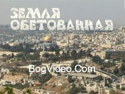 Александр Болотников — Земля Обетованная
