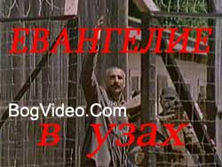 Евангелие в узах / Captive faith 2000