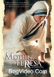 Мать Тереза Калькуттская — Mother Teresa of Calcutta