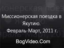Якутия — Достигая края земли 2011
