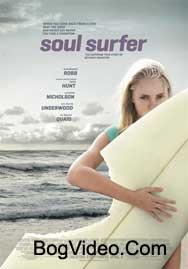 Серфер души. Soul Surfer
