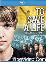 Спасти Жизнь. To Save a Life