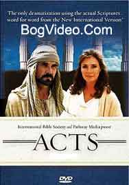 Деяния апостолов. The Visual Bible: Acts 1994