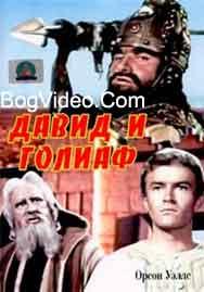 Давид и Голиаф. David e Golia. David and Goliath 1960