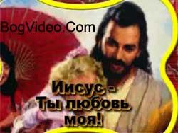 Иисус — Ты любовь моя караоке