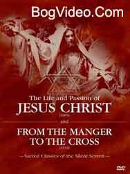 От яслей до креста или Иисус из Назарета