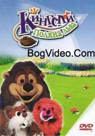 Поляна льва Кингсли 10-18 серии