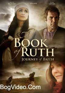 Книга Руфь Путешествие веры. The Book Of Ruth Journey Of Faith
