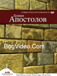 Структура и содержание - Деяния Апостолов