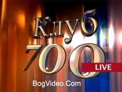 Клуб 700 live #14 (24.06.10)  Как спасти семью от развода?
