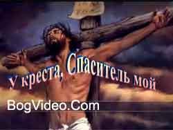 У Креста Спаситель Мой караоке