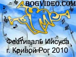 Фестиваль Кривой Рог 2010 — Tи є Господь