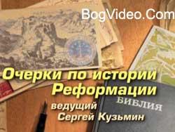 Очерки по истории реформации 7