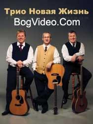 Трио Новая Жизнь — Я под гитару пою