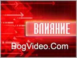 Влияние — Сергей Гаврилов — Жизнь или существование