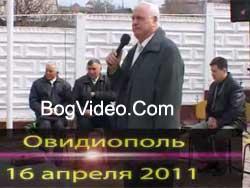 Овидиополь. Церковь Вознесение Евангелизация 17.04.2011