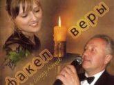 Viki & Georgiy Aleynik. Альбом mp3 Факел Веры. 2008 год