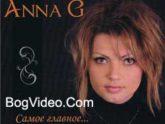 Анна G. Альбом mp3 Самое главное. 2010 год