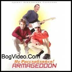 ARMAGEDDON. Альбом mp3 Не расслабляйся. 2003 год
