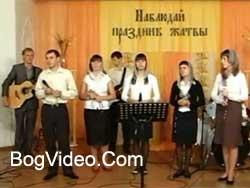 Праздник жатвы — Молодежное служение 2011