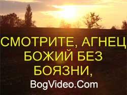 Смотрите Агнец Божий без боязни Караоке