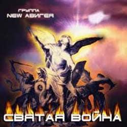 New Авигея. Альбом mp3 Святая война. 2008 год.