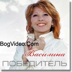 Василина Агапова. Альбом mp3 Победитель. 2008 год