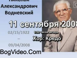 Прощальное служение — Николай Водневский