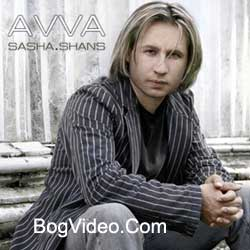 AVVA. Альбом mp3 Sasha Shans. 2007 год.