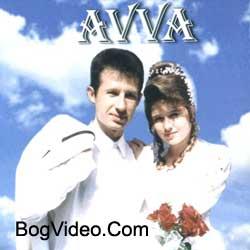 группа AVVA. Альбом mp3 Косари на лугу. 1999 год.