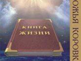 Божья Коровка. Альбом mp3 Книга жизни. 2007 год.