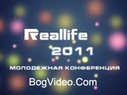Жизнь это дорога (Молодежная конференция Real Life) - Антон Тищенко