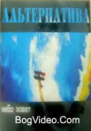 Альтернатива. Альбом mp3 Небо зовёт. 2003 год