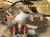 Апокрифа. Альбом mp3 Двадцать долгих веков. 2000 год