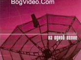 ARMAGEDDON. Альбом mp3 На одной волне. 2006 год.