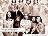 Сестры Автономовы. Альбом mp3 Не жалей. 2004 год.