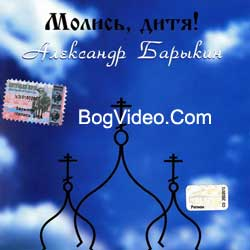 Александр Барыкин. Альбом mp3 Молись, дитя. 2002 год.