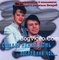 Александр и Людмила Басараб. Сегодня может быть последний час