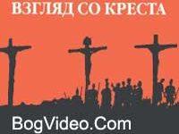 Алексей Басараб. Альбом mp3 Взгляд со креста. 1996 год.