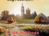 Юлия Берёзова. Альбом mp3 Первый альбом. 2001 год