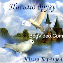 Юлия Берёзова. Альбом mp3 Письмо другу. 2006 год.
