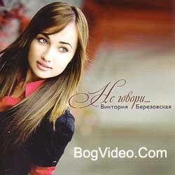 Виктория Березовская. Альбом mp3 Не говори…
